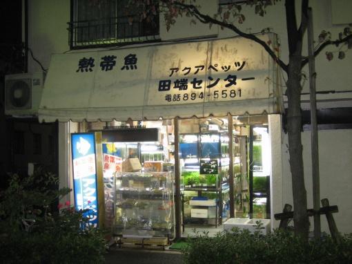田端センター.jpg